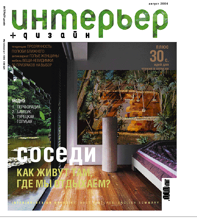 Interiors + Design Russia