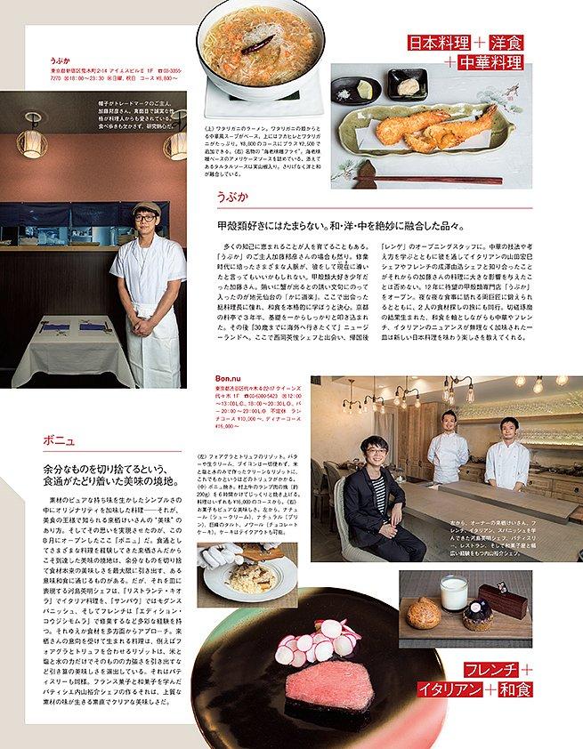 Cuisine September 2015