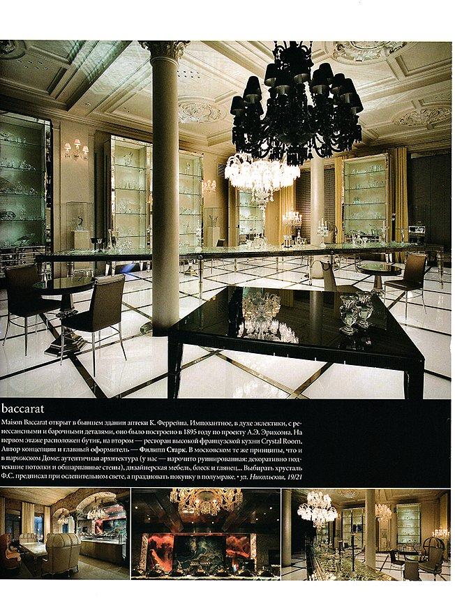 Interior-Plus-Design-2008-Baccarat-1s.jpg
